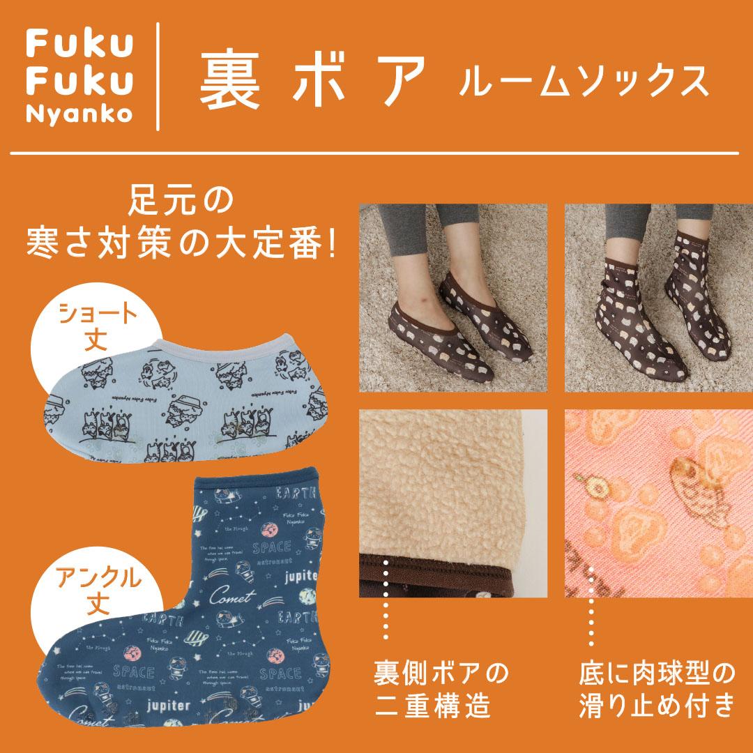 FukuFukuNyanko 裏ボアソックス(アンクル丈)