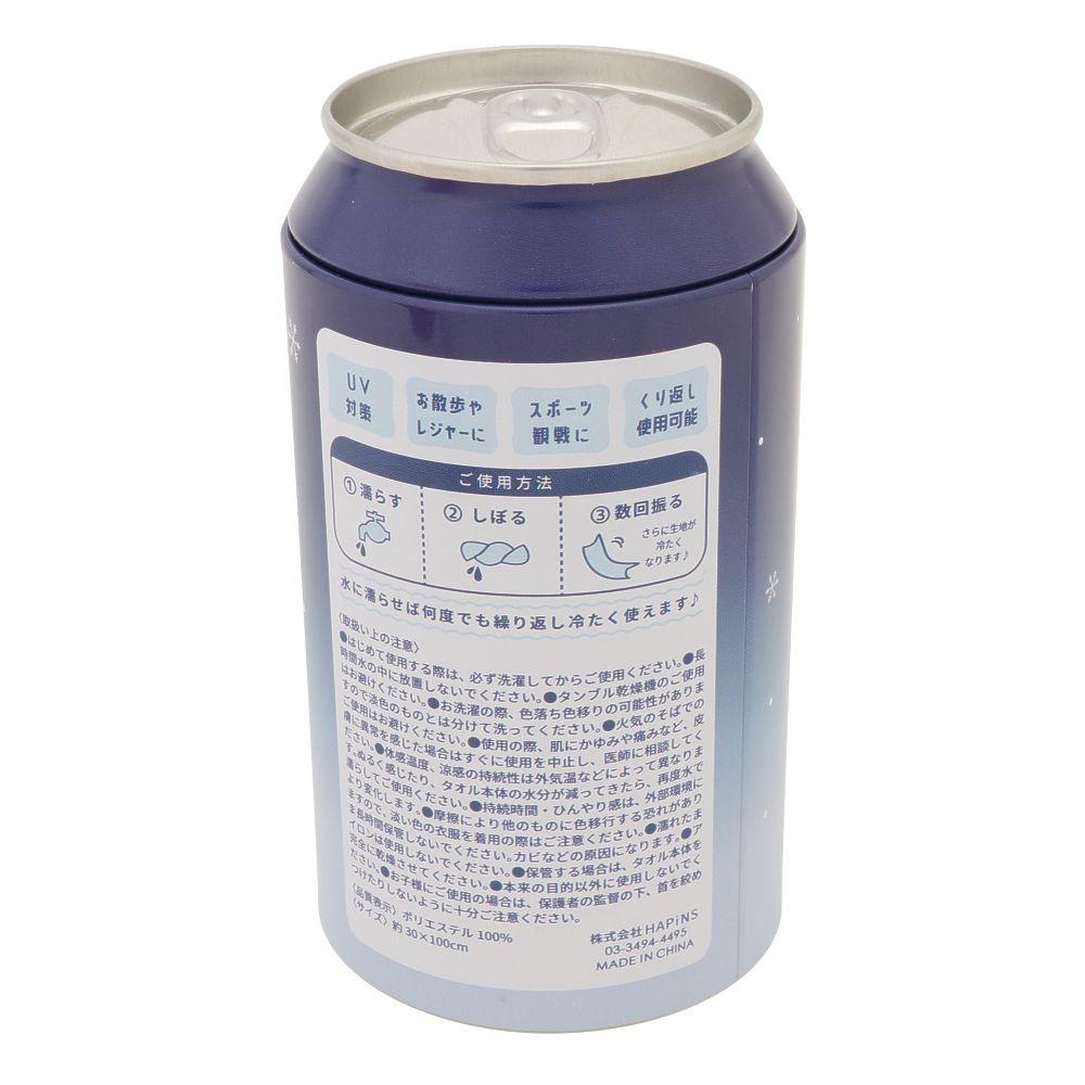 シロクマ缶入りクールタオル