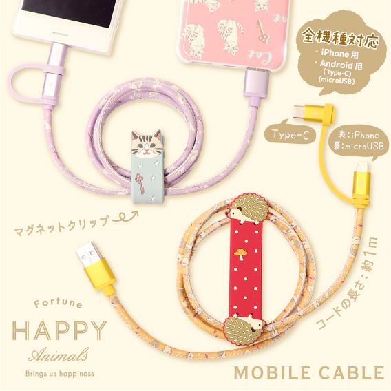 HAPPY Animals モバイルケーブル