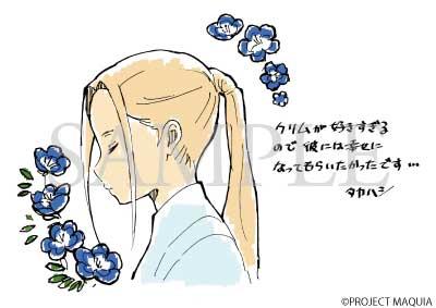 さよならの朝に約束の花をかざろう メモリアルブック