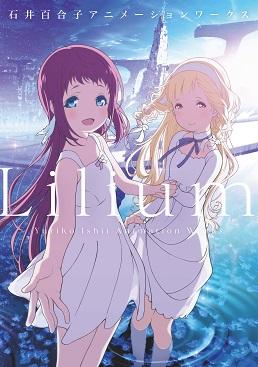 Lilium 石井百合子アニメーションワークス