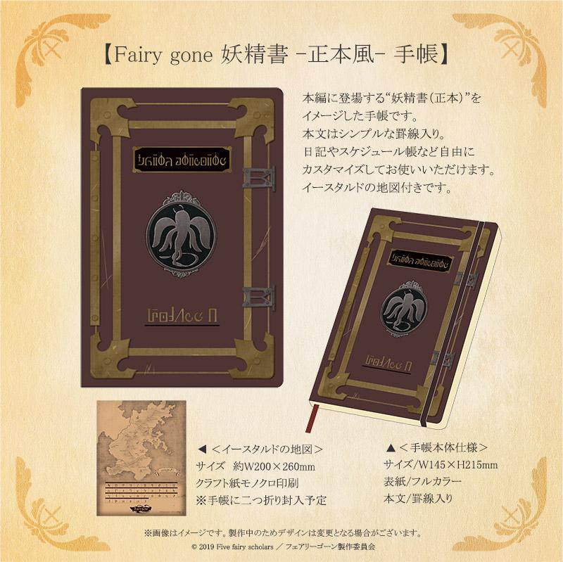 Fairy gone 妖精書-正本風-手帳