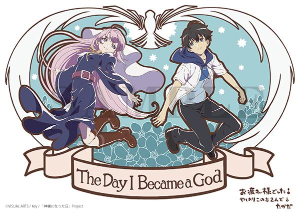 「神様になった日」メモリアルブック