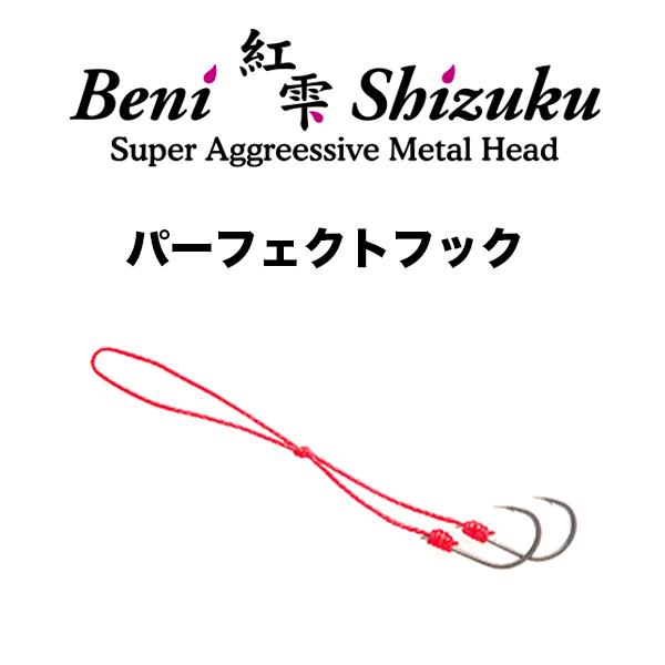 BENISIZUKU PERFECT HOOK(紅雫パーフェクトフック )3本入り