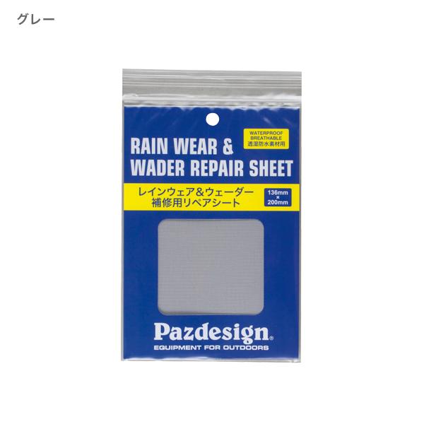 RAIN & WADER REPAIR SHEET(レイン&ウェーダーリペアシート)