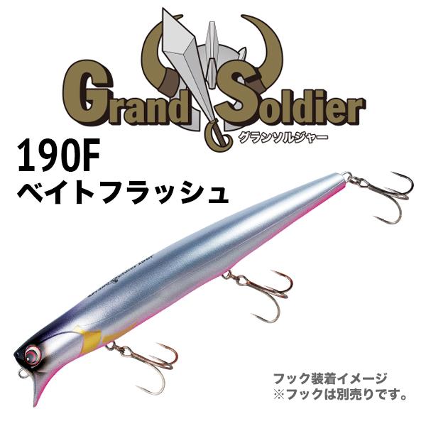 Grand Soldier 190F(グランソルジャー190F)ベイトフラッシュカラー