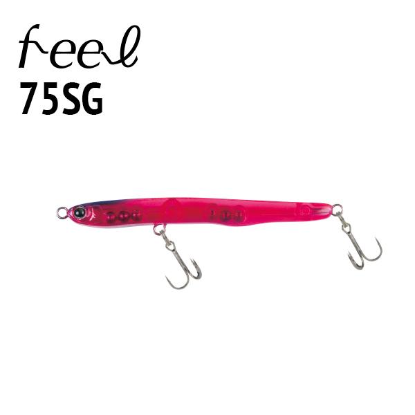 feel 75SG(フィール75SG)