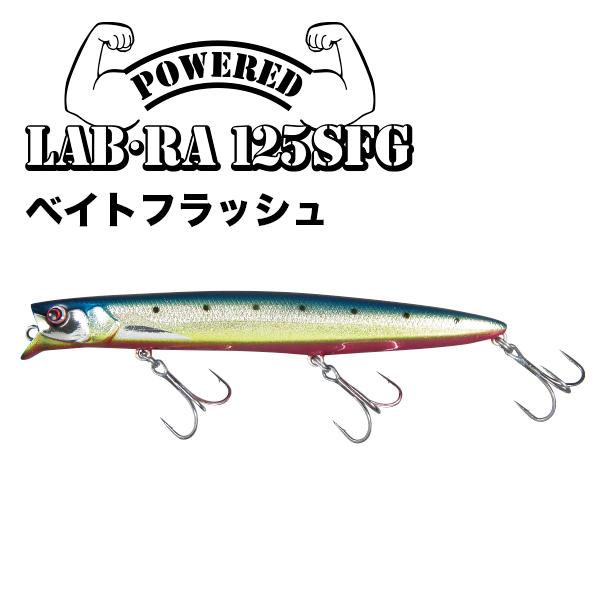 POWERD LAB・RA 125SFG(パワードラブ・ラ125SFG)ベイトフィッシュカラー【2020NEWカラー追加】