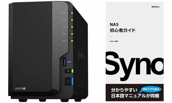 【アウトレット特価・新品】Synology DiskStation DS220+ デュアルコア CPU搭載多機能パーソナルクラウド 2ベイNASキット DS220+