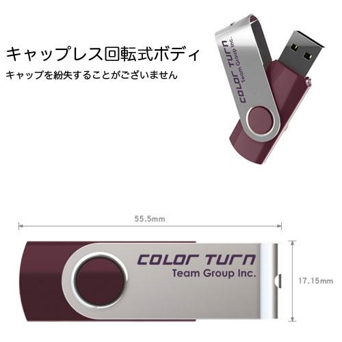 Team Color Turn(E902) キャップレス回転式ボディ採用 USB2.0メモリー 32GB (TG032GE902CX)