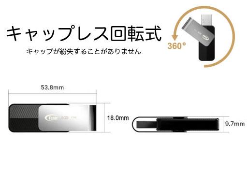 Team C143シリーズ キャップレス USB3.0メモリー  64GB (TC143364GN01)