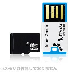 Team Card Reader わずか3gのコンパクトUSB2.0メモリカードリーダー microSD/microSDHC/microSDXC対応|T11A1L01