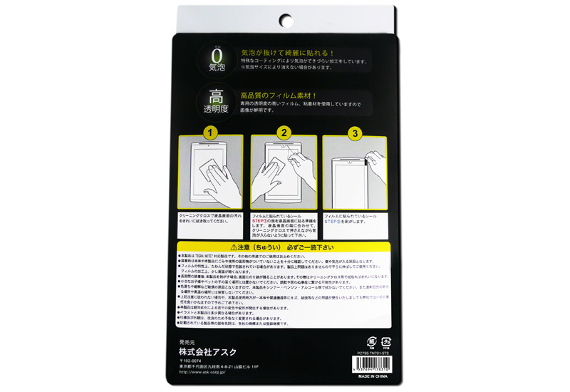 ASK 液晶保護フィルム for TEGRA NOTE 7 2枚入り (TN701-ST2)