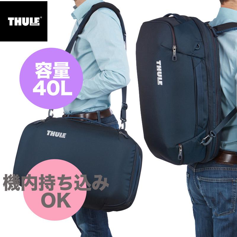 Thule Subterra Duffel Carry-on 40L 旅行カバン/バック Mineral ネイビー|TSD-340MIN