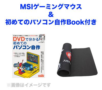 【マウスパット、PC自作本付き】MSI Z170A GAMIMG M7 SET インテルZ170 Expressチップセット搭載 ハイエンドPC向けのゲーミングATXマザーボード