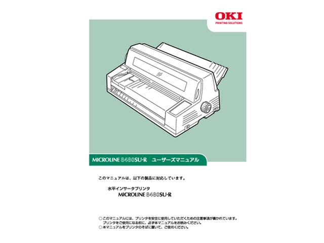 MICROLINE 8480SU-R 説明書 (中古)