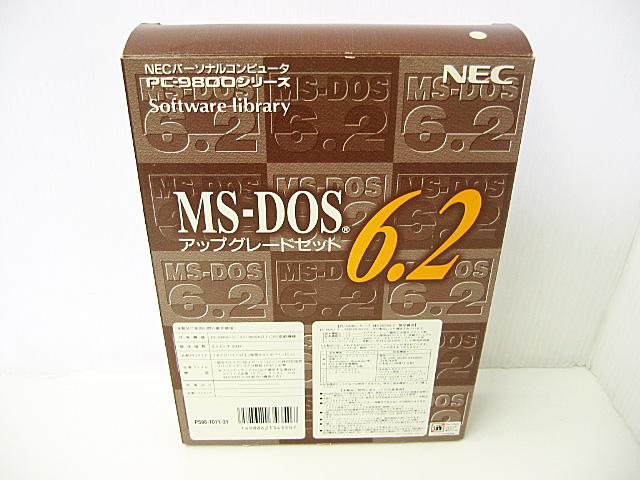 MS-DOS6.2 アップグレードセット (中古)