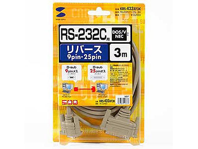 RS-232Cケーブル(KRS-423XF3K) (新品)