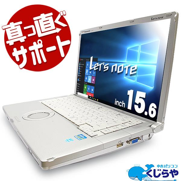 ★超レアな15.6型フルHDレッツノート!しかもSSD×Corei5の高性能★ ノートパソコン 中古 Office付き 大画面 フルHD SSD Windows10 Panasonic Let'snote CF-B11 4GBメモリ 15.6型 中古パソコン 中古ノートパソコン