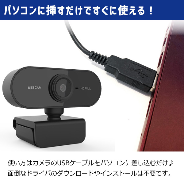 テレワーク用ならコレ! WEBカメラ フルHD 高画質 すぐ使える! 単品 在宅勤務 リモートワーク webcamera zoom おすすめ マイク WEB会議 skype オンライン授業 ビデオチャット 自宅学習 代引き不可