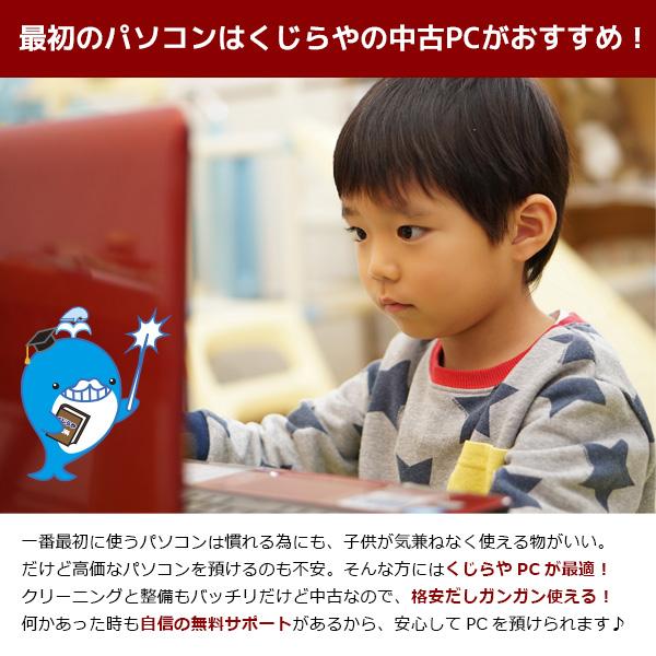 プログラミング授業用でお探しの方に ノートパソコン 中古 Office付き 勉強用 Windows10 爆速SSD480GB 店長おまかせ高性能A4ノート Corei5 8GBメモリ 15型 プログラミング プログラム 小学生 中学生 中古パソコン 中古ノートパソコン