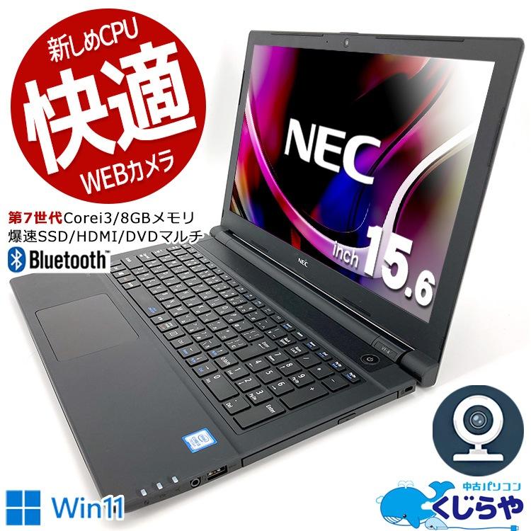 ★WEBカメラ付きでキーボードは新品!第4世代Corei5×8GBメモリの爆速ワイドノート★ ノートパソコン 中古 Office付き Webカメラ 新品キーボード 8GB 新品SSD Windows10 NEC VersaPro WEBカメラ 新品キーボード搭載モデル 8GBメモリ 15.6型 中古パソコン 中古ノートパソコン