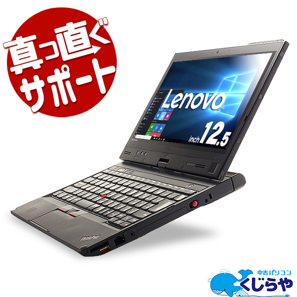 ★Lenovoのレアな2in1コンバーチブルモバイルThinkPad!第3世代Corei5にSSDで性能もバッチリ♪★ ノートパソコン 中古 Office付き 訳あり タブレット タッチ対応 SSD 2in1 Windows10 Lenovo ThinkPad X230 4GBメモリ 12.5型 中古パソコン 中古ノートパソコン