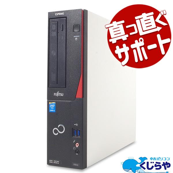 ★性能バツグン第4世代Corei5とSSDで快適★ デスクトップパソコン 中古 Office付き SSD 8GB Windows10 富士通 ESPRIMO D583/H 8GBメモリ 中古パソコン 中古デスクトップパソコン