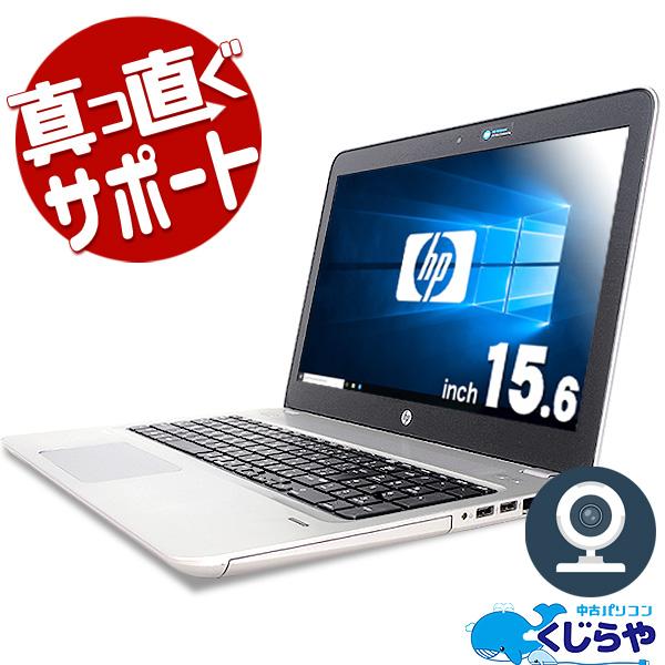 ★AMDのCPUを搭載した高性能機種!hp Probook 455G4★ ノートパソコン 中古 Office付き AMD 8GB SSD Webカメラ テンキー Windows10 HP ProBook 455 G4 8GBメモリ 15.6型 中古パソコン 中古ノートパソコン