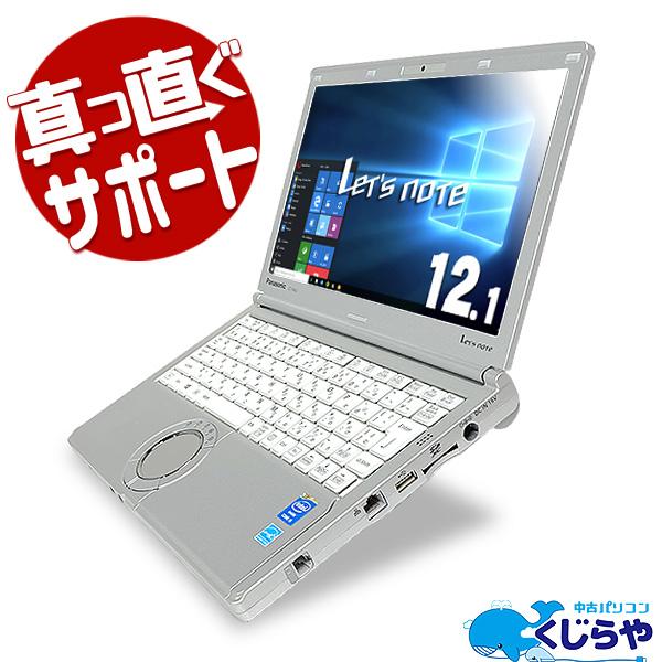 ★Webカメラ内蔵!SSD×第4世代Corei5でサクサク使えるコンパクトな高解像度液晶レッツノート★ ノートパソコン 中古 Office付き SSD Webカメラ Bluetooth 高解像度 軽量 Windows10 Panasonic Let'snote CF-NX3 4GBメモリ 12.1型 中古パソコン 中古ノートパソコン
