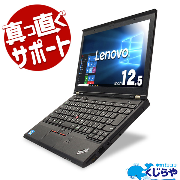 ★SSD×Corei3搭載のThinkPadがお買得価格!★ ノートパソコン 中古 Office付き 訳あり SSD コンパクト Windows10 Lenovo ThinkPad X230 4GBメモリ 12.5型 中古パソコン 中古ノートパソコン