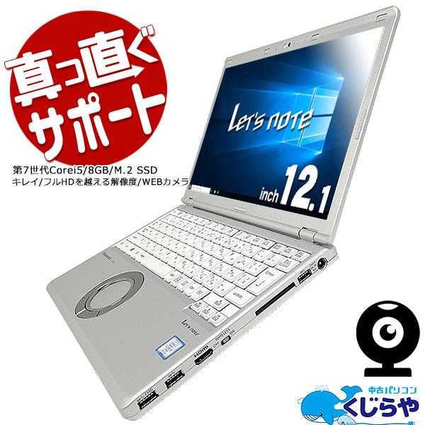 ★WUXGAの高精細液晶!第7世代Corei5×8GBメモリ×SSDで動作もボディも超軽いレッツノート★ ノートパソコン 中古 Office付き WEBカメラ 第7世代 8GB SSD M.2 Windows10 Panasonic Let'snote CF-SZ6 8GBメモリ 12.1型 中古パソコン 中古ノートパソコン