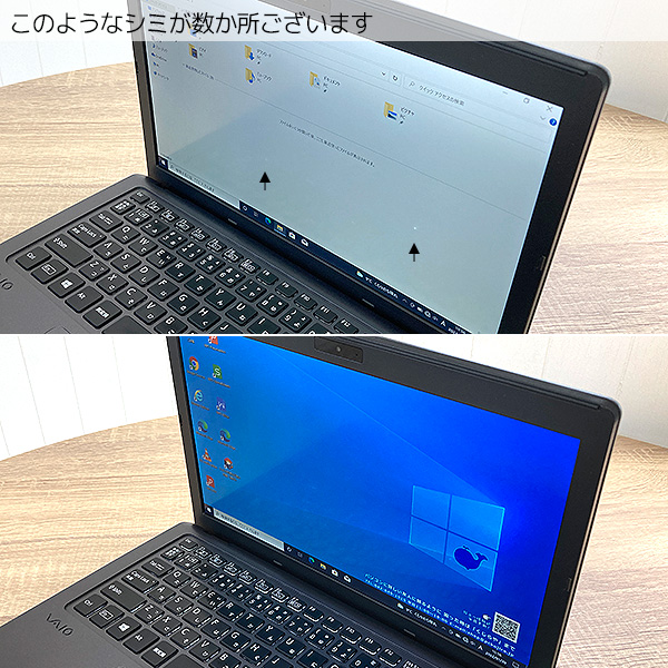 ★あの超軽量・高品質なモバイルVAIOが訳ありでお手頃価格に!★ ノートパソコン 中古 Office付き 訳あり Webカメラ Bluetooth type-c Windows10 SONY VAIO VJS1111AYA1B 4GBメモリ 11.6型 中古パソコン 中古ノートパソコン