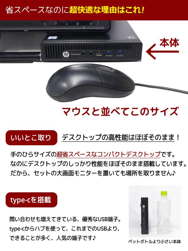 ★ミニサイズの高性能PC&フルHDモニターで超快適★ デスクトップパソコン 中古 Office付き SSD 第6世代 8GB Windows10 HP EliteDesk 800 G2 DM 8GBメモリ 22型 中古パソコン 中古デスクトップパソコン