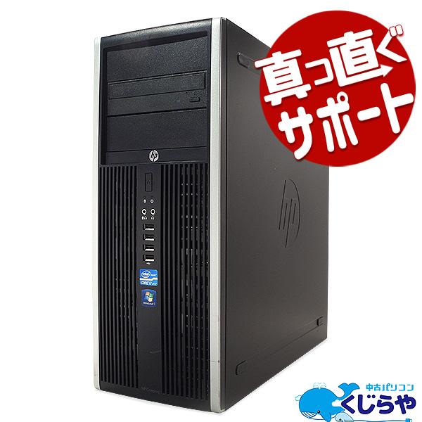 ★デュアルモニタにもできるグラフィック搭載!Corei7×8GBメモリ×SSDの強力性能★ デスクトップパソコン 中古 Office付き 3DCAD ゲーミングPC デュアルモニタ対応 画像編集 Windows10 HP Compaq Elite 8200 CMT 8GBメモリ 中古パソコン 中古デスクトップパソコン