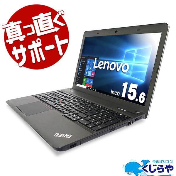 ★Webカメラ内蔵!SSD搭載した快適ThinkPadが訳ありでお買得!★ ノートパソコン 中古 Office付き 訳あり SSD Webカメラ テンキー 薄型 Windows10 Lenovo ThinkPad E540 4GBメモリ 15.6型 中古パソコン 中古ノートパソコン