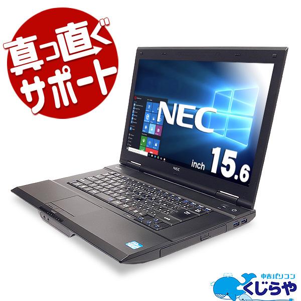 ★第4世代Corei5&大容量HDD搭載したNEC大画面ノートがお買得に!★ ノートパソコン 中古 Office付き 訳あり 500GB Windows10 NEC VersaPro PC-VK26TX-M 4GBメモリ 15.6型 中古パソコン 中古ノートパソコン