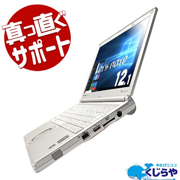★まだ新しい第5世代Corei3×SSD搭載した速くて軽いレッツノート★ ノートパソコン 中古 Office付き SSD 第5世代 高解像度 軽量 Windows10 Panasonic Let'snote CF-NX4 4GBメモリ 12.1型 中古パソコン 中古ノートパソコン