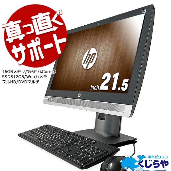 ★Webカメラ付き!強力16GBメモリ&フルHD液晶搭載のhp一体型PC★ デスクトップパソコン 中古 Office付き Webカメラ 16GB SSD 512GB フルHD Windows10 hp Compaq ProOne 600 G2 All-in-One 16GBメモリ 21.5型 中古パソコン 中古デスクトップパソコン