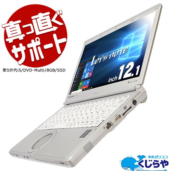 ★あのレッツノートの第5世代i5モデル!文句なしの高性能★ ノートパソコン 中古 Office付き WEBカメラ SSD Windows10 Panasonic Let'snote CF-SX4 8GBメモリ 12.1型 中古パソコン 中古ノートパソコン