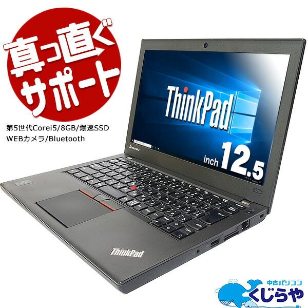 ★テレワークに!Webカメラ付き!8GBメモリ×第5世代のCorei5が快適★ ノートパソコン 中古 Office付き Webカメラ 8GB 新世代 第6世代Corei5 SSD Windows10 Lenovo ThinkPad X250 8GBメモリ 12.5型 中古パソコン 中古ノートパソコン