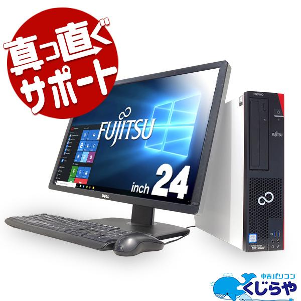 ★希少な第7世代i3搭載!高解像度モニターも付属で使いやすい富士通 D587/SX★ デスクトップパソコン 中古 Office付き 第7世代 8GB WUXGA Windows10 富士通 ESPRIMO D587/SX 8GBメモリ 23型 中古パソコン 中古デスクトップパソコン