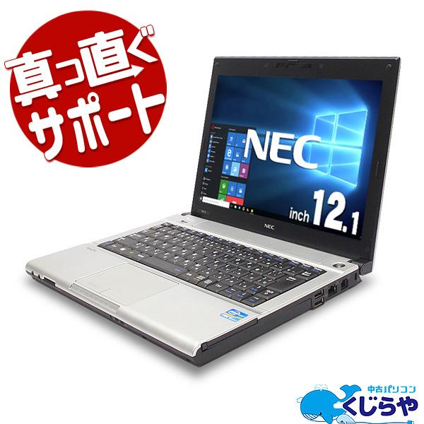 ★NECの快適・軽量コンパクトモバイルが訳ありでお買得価格!★ ノートパソコン 中古 Office付き 訳あり 軽量 コンパクト Windows10 NEC VersaPro PC-VK27MB-G 4GBメモリ 12.1型 中古パソコン 中古ノートパソコン