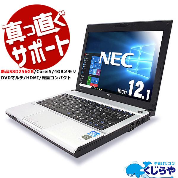★新品SSD搭載したボディも動作も軽いコンパクトモバイルがお買得に!★ ノートパソコン 中古 Office付き 訳あり 新品SSD 軽量 コンパクト Windows10 NEC VersaPro PC-VK26MB-F 4GBメモリ 12.1型 中古パソコン 中古ノートパソコン