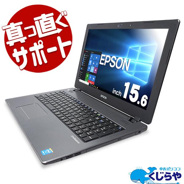 ★Webカメラ付き!8GBメモリ×SSD搭載したEPSONの薄型デザインノート★ ノートパソコン 中古 Office付き 8GB SSD Webカメラ テンキー 薄型 Windows10 EPSON Endeavor NJ3900E 8GBメモリ 15.6型 中古パソコン 中古ノートパソコン