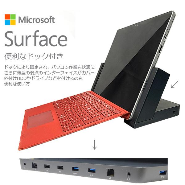 ★超レアな赤のキーボードカバー&専用ドック付きでいつでも、どこでも快適SurfacePro4★ ノートパソコン 中古 Office付き レッド 赤 タッチパネル タブレット 8GB Webカメラ Windows10 Microsoft Surface Pro 4 8GBメモリ 12.3型 中古パソコン 中古ノートパソコン