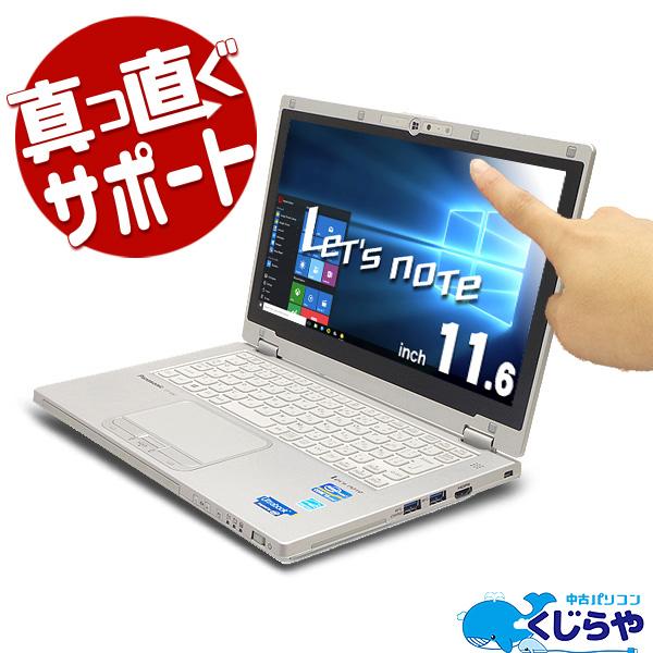 ★使用時間の少ない2in1レッツノート!タッチ対応360度回転する液晶搭載モバイル!★ ノートパソコン 中古 Office付き 使用時間 230時間 2in1 タッチパネル SSD Windows10 Panasonic Let'snote CF-AX2 4GBメモリ 11.6型 中古パソコン 中古ノートパソコン