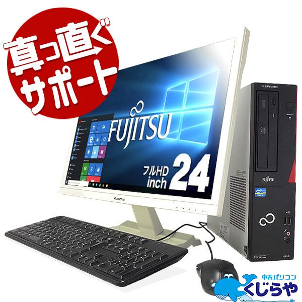 ★ホワイトの大画面液晶がセット!白で統一した高性能デスクトップPCがお買得!★ デスクトップパソコン 中古 Office付き 訳あり SSD フルHD 白統一 ホワイト Windows10 富士通 ESPRIMO D582/G 4GBメモリ 24型 中古パソコン 中古デスクトップパソコン