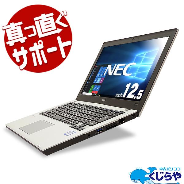 ★第6世代i5&8GBメモリ搭載したNECのハイスペ薄型軽量モバイル!★ ノートパソコン 中古 Office付き 8GB SSD Bluetooth 第6世代 軽量 薄型 Windows10 NEC VersaPro PC-VK23TB-R 8GBメモリ 12.5型 中古パソコン 中古ノートパソコン