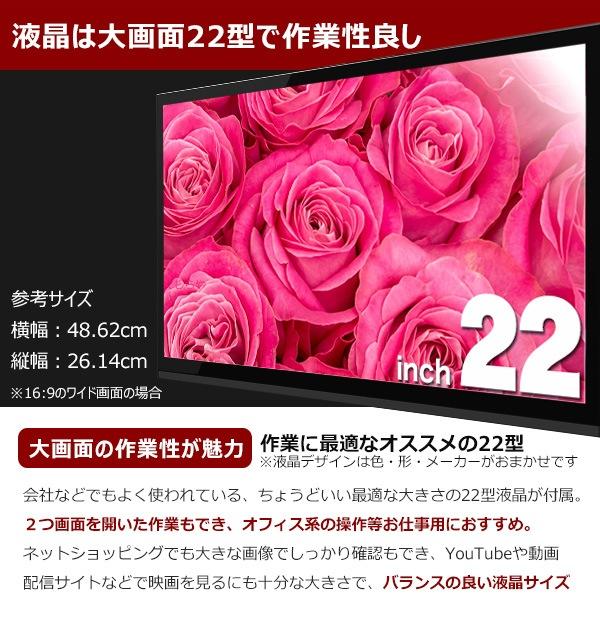 [今週のおすすめ!] 週替わりセール デスクトップパソコン 中古 Office付き 8GB 大画面 SSD Windows10 富士通 ESPRIMOシリーズ 8GBメモリ 22型 中古パソコン 中古デスクトップパソコン